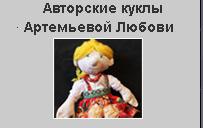 Авторские куклы Артемьевой Любови
