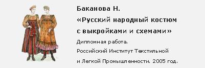 Выкройка для российского народного костюмчика