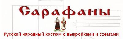 Русский народный костюм с выкройками и схемами